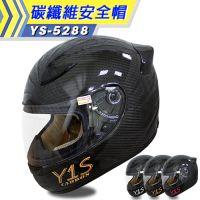 【Y1S】YS-5288☆H219_亮黑武士☆全罩式碳纖維安全帽※頭圍尺寸:M(57-58)下標區※