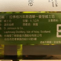 LAPHROAIG 2011 25 years cask strength 拉佛格 2011 25年 原酒 (700ml 48.6%)