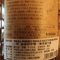 (現貨) Nikka Yoichi 20 years 余市 20年 珍貴典藏 (700ml 52%)