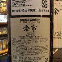 Yoichi 1989 余市 1989年 20年原酒 (700ml 55%)