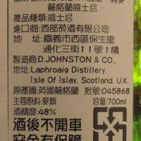 LAPHROAIG Quarter Cask 拉佛格 1/4桶精釀 (700ml 48%)