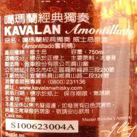(現貨) Kavalan Solist Amontillado Sherry Cask 噶瑪蘭經典獨奏 Amontillado 雪莉桶 MMA金牌 (750ml 55.6%)