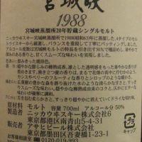 (現貨) Nikka Miyagikyo 1988 宮城峽 1988年 (700ml 50%)