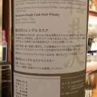 Karuizawa 1999 Single Cask 輕井澤蒸餾所 花見三 粉紅藝妓 1999 單桶 (700ml 58.6%)