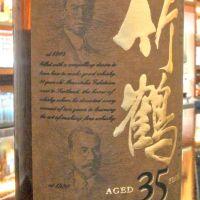Nikka Taketsuru 35 years 竹鶴 35年 稀有逸品 (750ml 43%)