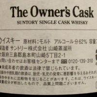 (現貨) YAMAZAKI The Peninsula Owner's Cask Tokyo Special 山崎蒸餾所 東京半島酒店 選桶 (700ml 62%)