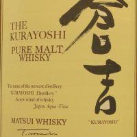 (現貨) Kurayoshi Pure Malt Whisky 倉吉 純麥威士忌 (700ml 43%)