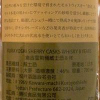 (現貨) Kurayoshi 8 Years Sherry Cask Whisky 倉吉 8年 雪莉桶 威士忌 (700ml 43%)