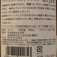 (現貨) Kurayoshi 23 Years Pure Malt Whisky 倉吉 23年 純麥威士忌 海浪標 限定版 (700ml 50%)