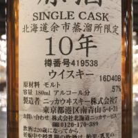 (現貨) Yoichi Single Cask 10 Years Cask Strength 余市蒸溜所限定 10年 單桶原酒 (180ml 57%)
