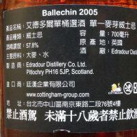 Edradour Ballechin 2005 14 Years Sherry Hogshead 艾德多爾 14年 重泥煤雪莉單桶 (700ml 57.8%)