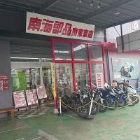 日本東京重機部品爽爽購指南~~(東京南海部品篇)