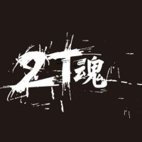 (2T魂限定) 限量設計款T恤 不敗黑油之鏗鏘聲の膨脹室