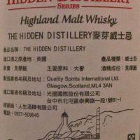 Hidden Distillery-Balvenie 1977 神隱酒廠系列 百富38年 (47.5% 30ml)