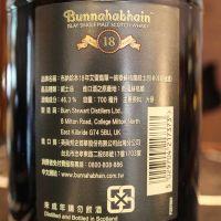 Bunnahabhain 18yr 布納哈本 18年 (46.3% 30ml)