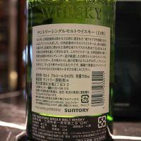 Hakushu Single Malt Whisky 新白州 單一純麥威士忌 (43% 30ml)