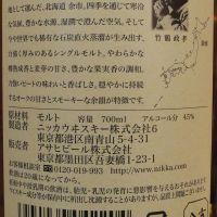Nikka Yoichi 10yr 余市 10年 (45% 30ml)