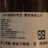 Nikka Yoichi Sherry & Sweet Distillery Limited 余市 酒廠限定版 原酒 (55% 30ml)