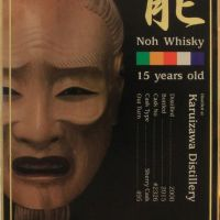 Karuizawa Noh 15yr Sherry Single Cask 軽井沢 能15年 雪莉單桶 (62.2% 30ml)