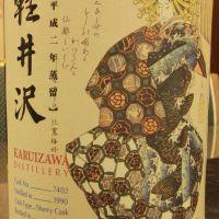 Karuizawa Geisha 1990-2016 Single Cask #7402 軽井沢 藝妓 單桶 (60.6% 30ml)