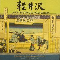 Karuizawa Vintage 1999-2000 輕井澤 富嶽36景 第8景 東海道吉田 (59.2% 30ml)