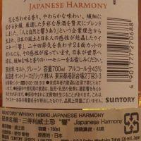 HIBIKI Harmony 響 調和威士忌 (43% 30ml)