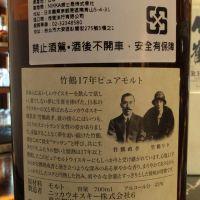 Nikka Taketsuru 17 yr 竹鶴 17年 (43% 30ml)