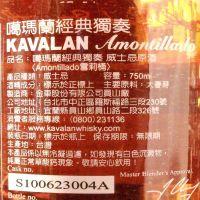 Kavalan Solist Amontillado Sherry Cask 噶瑪蘭 經典獨奏 Amontillado 雪莉桶 (55.6% 30ml)
