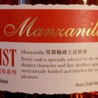 Kavalan Solist Manzanilla Sherry Cask 噶瑪蘭 經典獨奏 Manzanilla 雪莉桶 (57.8% 30ml)