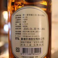 TTL Omar Sherry Type 臺灣菸酒 奧馬爾 雪莉果乾 (46% 30ml)