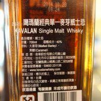 Kavalan Classic Single Malt Whisky 噶瑪蘭 經典單一麥芽威士忌 (40% 30ml)
