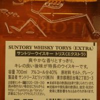 "Suntory Whisky Torys ""Extra"" 三得利 Torys Extra 威士忌 (40% 30ml)"