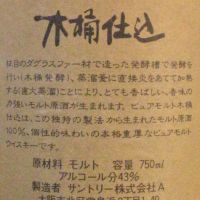 Suntory Kioke Shiome 1981 三得利 木桶仕込 1981 直火蒸餾 (43% 30ml)