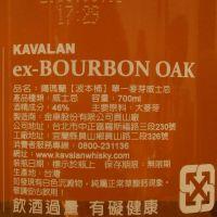 Kavalan Ex-Bourbon Oak Single Malt Whisky 噶瑪蘭 波本桶 單一麥芽威士忌 (46% 30ml)