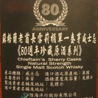 Chieftain's 1997 80th  First Fill Oloroso 老酋長 1997 雪莉桶 單桶原酒 (58.6% 30ml)