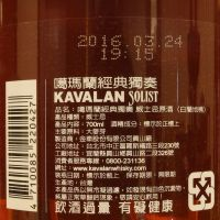 Kavalan Solist Brandy Single Cask Strength 噶瑪蘭 經典獨奏 白蘭地桶 原酒 (59.4% 30ml)