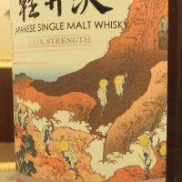 Karuizawa Vintage 1999-2000 輕井沢 富嶽36景 第12景 諸人登山 (60.7% 30ml)