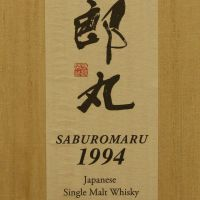 Saburomaru 1994 Bourbon Barrel Heavy Peated 三郎丸 1994 波本桶 重泥煤 (50% 30ml)