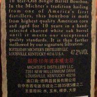Michter's 10yr Single Barrel Bourbon  酩帝詩 10年 波本單桶原酒 (47.2% 30ml)