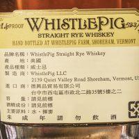 WhistlePig 10yr Single Bourbon Rye Exclusively For Taiwan 口哨豬 10年 波本單桶裸麥 (59.3% 30ml)