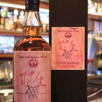 Hanyu Ichiro's Malt 2000 Red Oak 羽生 2000 原酒 (56.5% 30ml)