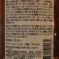 Mars Maltage Cosmo Malt Selection Blended 越百 信州蒸餾所 純麥調和 (43% 30ml)