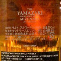 Yamazaki 18yr Mizunara Cask 2017 Edition 山崎 18年 水楢桶  2017限定 (48% 30ml)