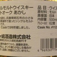 Akashi 5yr White Oak Single Cognac Cask 明石 5年 伊勢丹限定 干邑單桶 (62% 30ml)