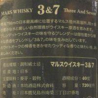 Shinshu Mars Three and Seven Mars Blended 信州蒸餾所 3&7 調和純麥 (40% 30ml)