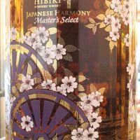 Hibiki Harmony Master's Select Limited Edition 響 大師精選 機場限定版 (43% 30ml)