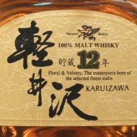 Karuizawa 12yr 100% Malt Blended 輕井澤 貯藏 12年 調和 (40% 30ml)