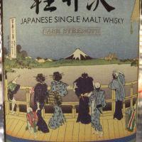 Karuizawa Vintage 1999-2000 輕井澤 富嶽36景 第21景 五百羅漢寺榮螺堂 (700ml 61%)