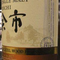 Yoichi Moscatel Wood Finish 2017 余市 麝香葡萄桶 2017限定版 (46% 30ml)