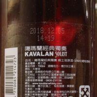 Kavalan Solist Vinho Barrique 2013 噶瑪蘭 葡萄酒桶原酒 亞洲味蕾協會x古華酒藏 聯合選桶 (59.4% 30ml)
